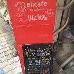 elicafe - 店前看板〜(๑・̑◡.・̑๑)ψ