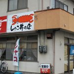 シャコ丼の店 - 外観