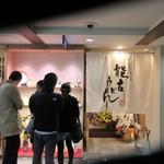 能古うどん - お店は天神ビルの地下一階にあります。