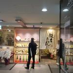 82893958 - 2018年3月にオープンした「古式切り麦製法」で知られる「能古うどん」の天神ビル店です。