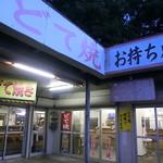 味のお福 - 外観 2016.07.18