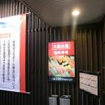 大起水産回転寿司 はなれ - 外観 2016.08.29