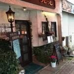 レストラン クレール - 外観