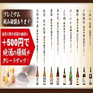 飲み放題付きコース4000円~ご用意しております。