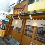 野方ホープ 原宿店 -