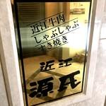 近江源氏 -