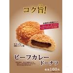 湘南ベーカリー&カフェ - 料理写真:【コク旨!】ビーフカレードーナツ