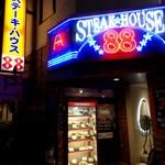 ステーキハウス88 -