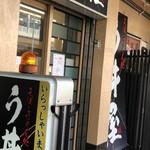 う丼屋 -