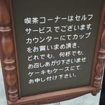 近江屋洋菓子店 -