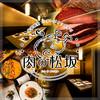 赤坂個室バル 肉の松坂