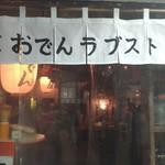 東京おでんラブストーリー -