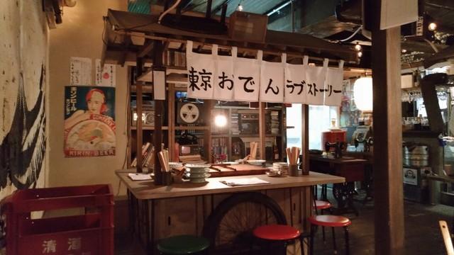 「東京おでんラブストーリー(東京都渋谷区恵比寿南1-7-8)」の画像検索結果