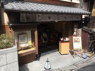 阿闍梨餅本舗 満月 清水産寧坂店 - お店