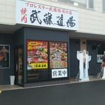 焼肉 武藤道場 -