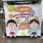 末廣鮨 - 清水はちびまる子ちゃんの故郷
