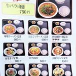 正康楼 - ランチ定食メニュー