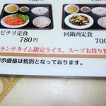 正康楼 - ライス・スープおかわり可