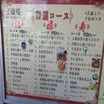 正康楼 - 特選コース