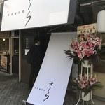 82926124 - 日本料理店?のような店構え