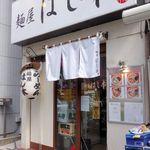 麺屋 はし本 - 麺屋 はし本(ファサード)