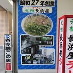 元祖長浜屋 - 現在の店舗は移転・改装されたものですが、昭和27年創業です。