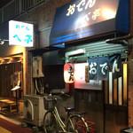 べ亭 - 店舗外観2018年3月