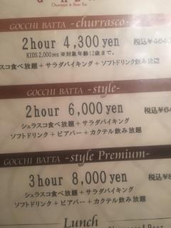 シュラスコ&ビアバー GOCCHI BATTA - こーすめにゅー