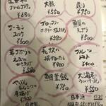 Sakatorina - 今日のおすすめ