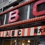 キッチンABC - 店の入口