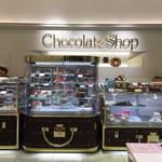 博多の石畳 - チョコレートショップさん