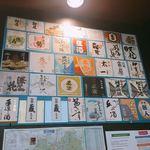 信州おさけ村 -
