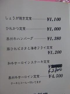 レストラン コレット - メニュー:定食