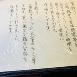 千思萬考 - 鶏そばの説明【メニュー】