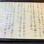 千思萬考 - 青森シャモロックの説明【メニュー】