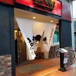 焼肉 POPO - 入口