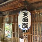 玉田屋旅館 - お店の前の様子