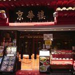 82946830 - 関帝廟通りの中程にある。