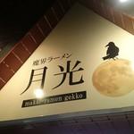魔界ラーメン 月光 - 外観