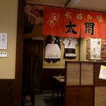 名代お好み焼太閤 - 映画で使用した衣装がディスプレーされています。