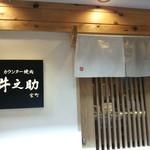 焼肉 牛之助 - 店の入り口