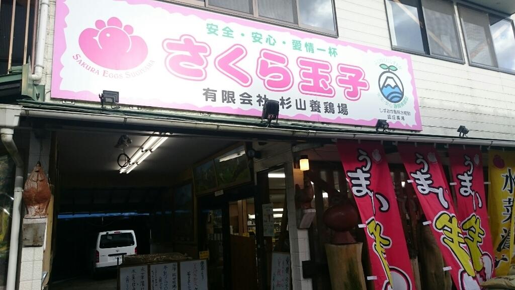 杉山養鶏場 name=