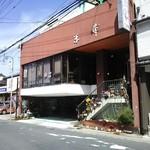 米常 - 名鉄鳴海駅から徒歩5分くらい 旧東海道沿いにあります