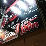 とりだん - 店舗