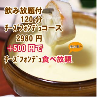 食放!飲放付!チーズフォンデュコース3480円