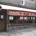 中洲餃子 - お店
