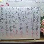 荏原食堂 -