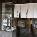 ちから餅 - JR京都駅より徒歩7分。大正13年からの老舗。