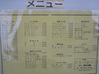 焼肉 松の屋 - メニュー(11年6月)