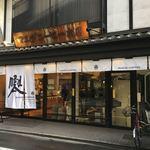 前田珈琲 - お店